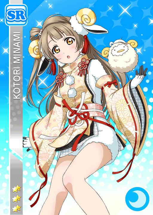 #509 Minami Kotori SR idolized