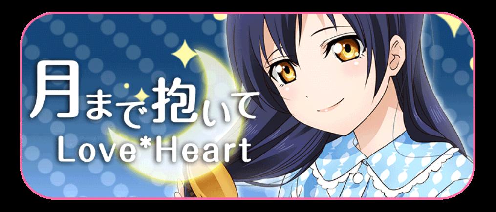 月まで抱いて Love*Heart