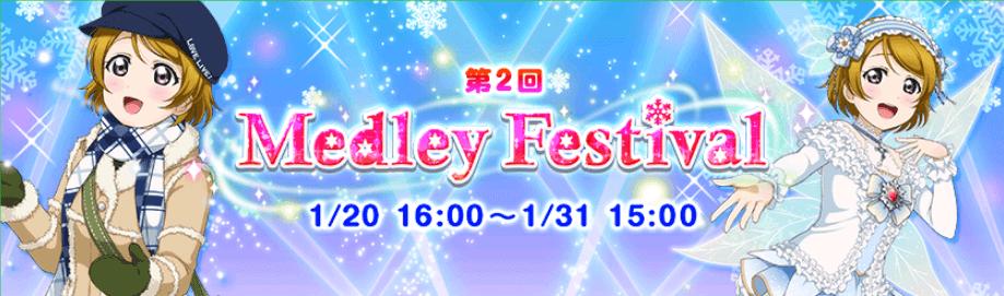Medley Festival Round 2