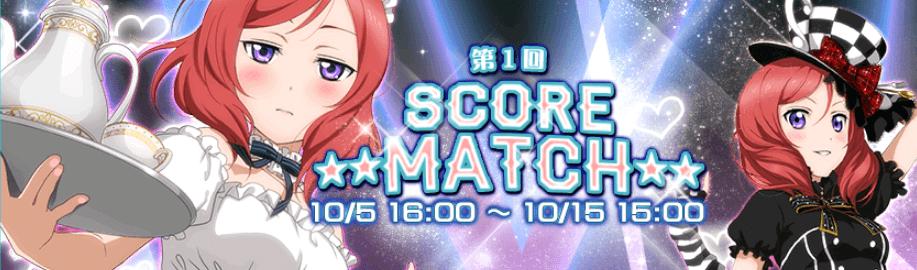 Score Match Round 1