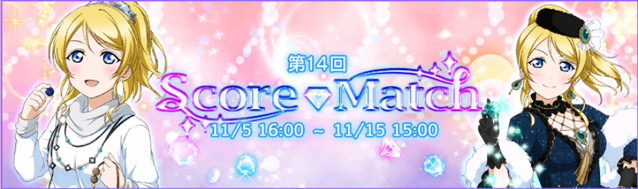 Score Match Round 14