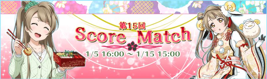 Score Match Round 15