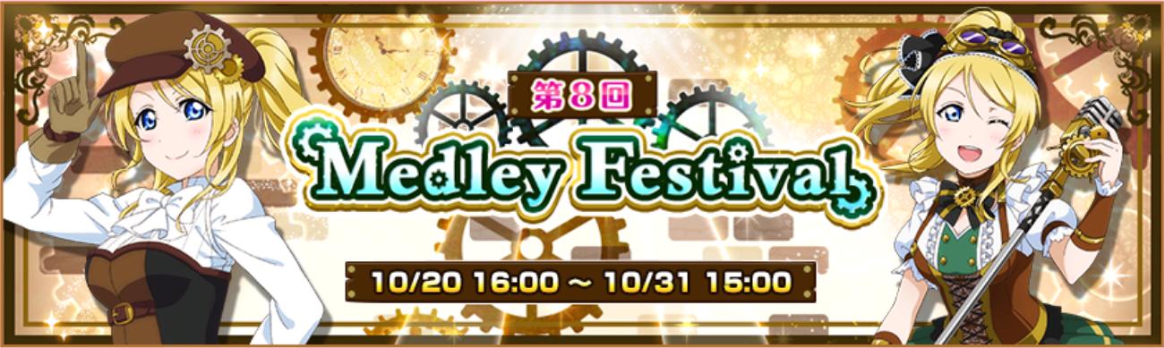 Medley Festival Round 8