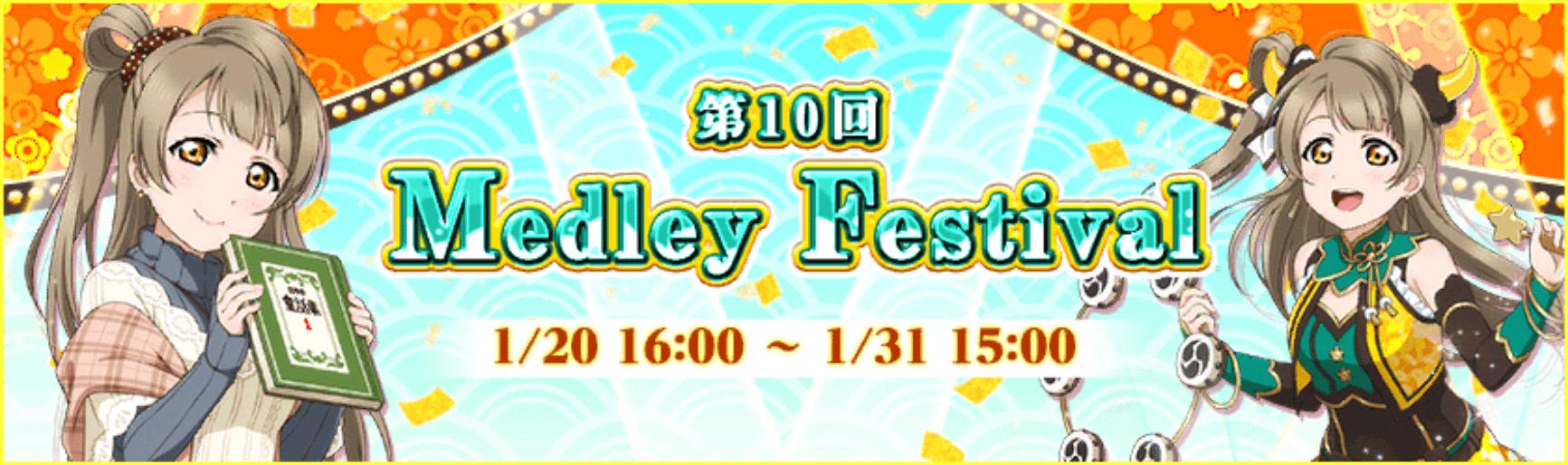 Medley Festival Round 10