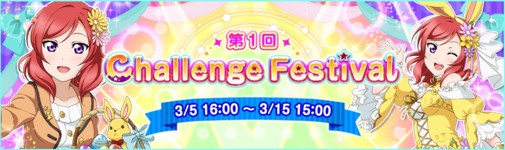Challenge Festival Round 1
