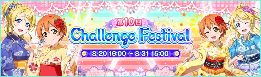 Challenge Festival Round 10