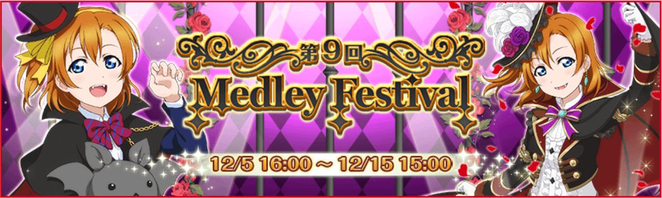 Medley Festival Round 9