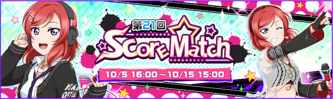 Score Match Round 21